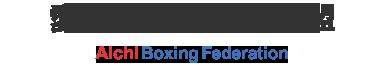 愛知県ボクシング連盟